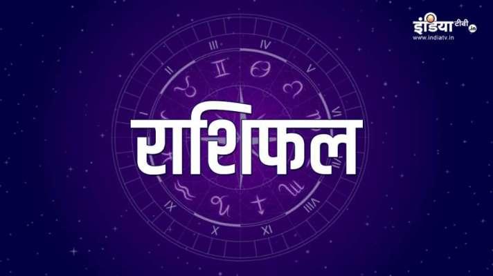 राशिफल 22 जुलाई 2021- India TV Hindi