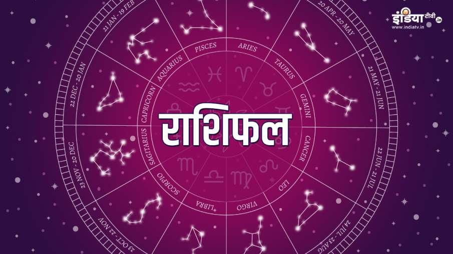 आज का राशिफल- India TV Hindi