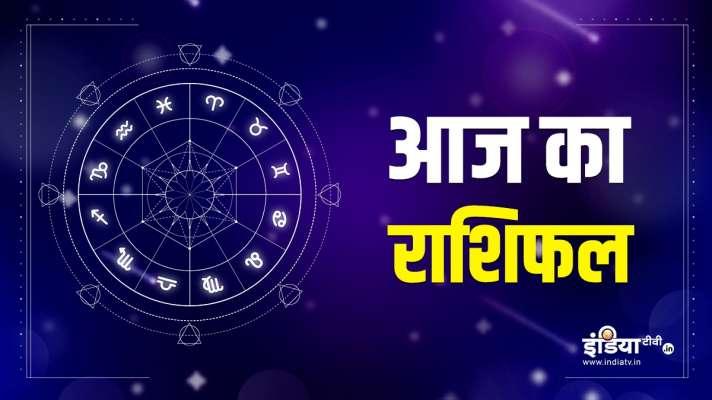 राशिफल 23 जुलाई 2021- India TV Hindi
