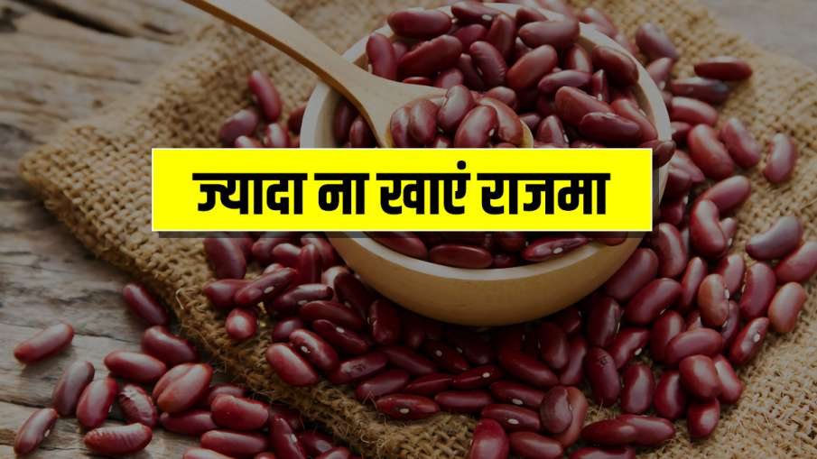 Rajma- India TV Hindi
