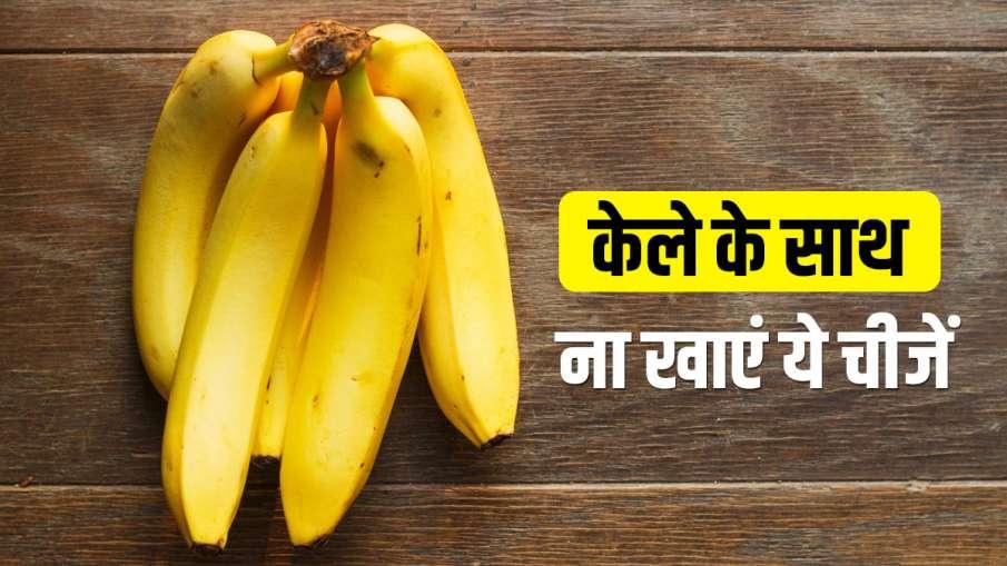Dangerous combination with Banana- India TV Hindi