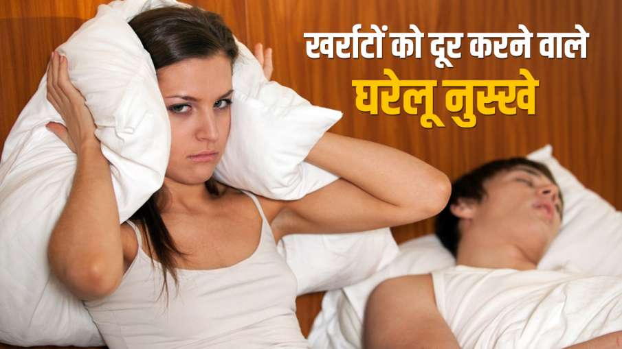 4 home remedies for Snoring- India TV Hindi