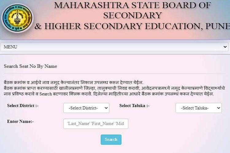Maharashtra SSC Result 2021:...- India TV Hindi