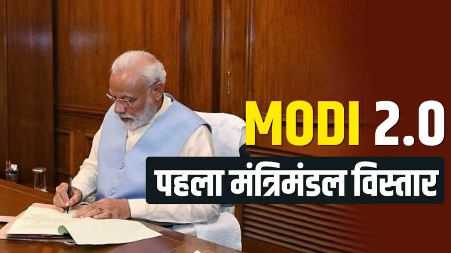 Narendra Modi Cabinet Expansion, Modi Cabinet Expansion, Hindi news- India TV Hindi