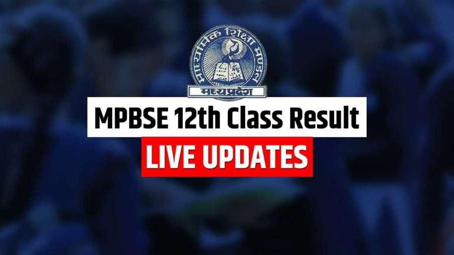 MP Board 12th Result 2021: मध्य...- India TV Hindi