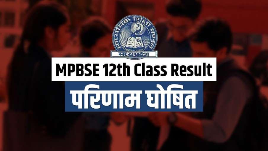 MPBSE 12th Class Result: मध्य प्रदेश...- India TV Hindi