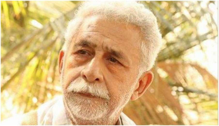 naseeruddin shah health update hospital says actor health improves will remain under observation- India TV Hindi