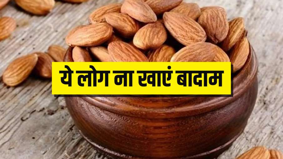 side effects of Almond- India TV Hindi