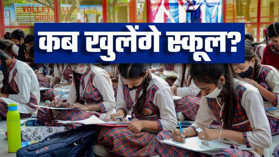 कब खुलेंगे स्कूल? दिल्ली, यूपी, बिहार सहित तमाम राज्यों की लेटेस्ट अपडेट्स जानिए- India TV Hindi