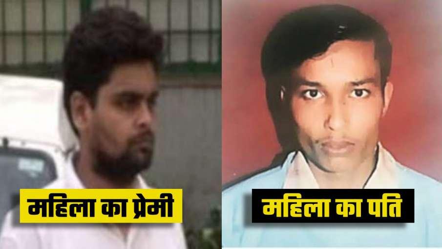 पति का कत्ल करके प्रेमी संग 10 साल पहले फरार हुई थी महिला, पुलिस ने राजस्थान से दबोचा- India TV Hindi