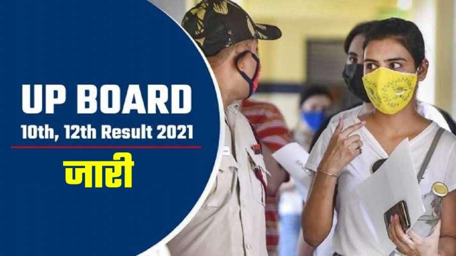 UP Board 10th, 12th Results declared: यूपी बोर्ड की 10वीं और 12वीं के रिजल्ट जारी, ऐसे करें चेक- India TV Hindi