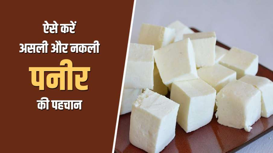 How To Check Purity Of Paneer- India TV Hindi