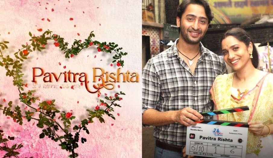 Pavitra Rishta 2 first teaser ankita lokhande shaheer sheikh sushant singh rajput watch video- India TV Hindi