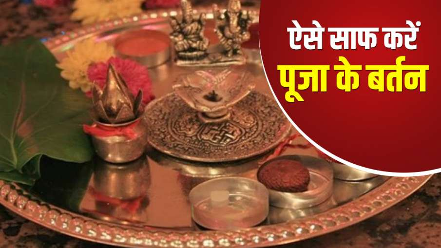 know to clean pooja items at home- India TV Hindi