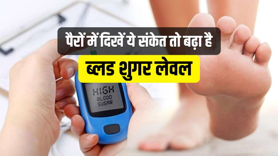 3 sign in legs shows blood sugar level increased- India TV Hindi