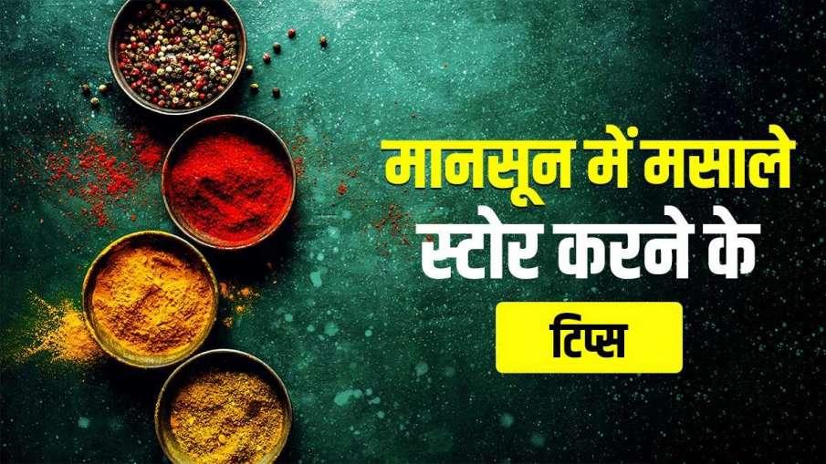 Kitchen Hacks: मानसून में सताता है मसाले खराब होने का डर तो सुरक्षित रखने के लिए अपनाएं ये सिंपल ट्र- India TV Hindi
