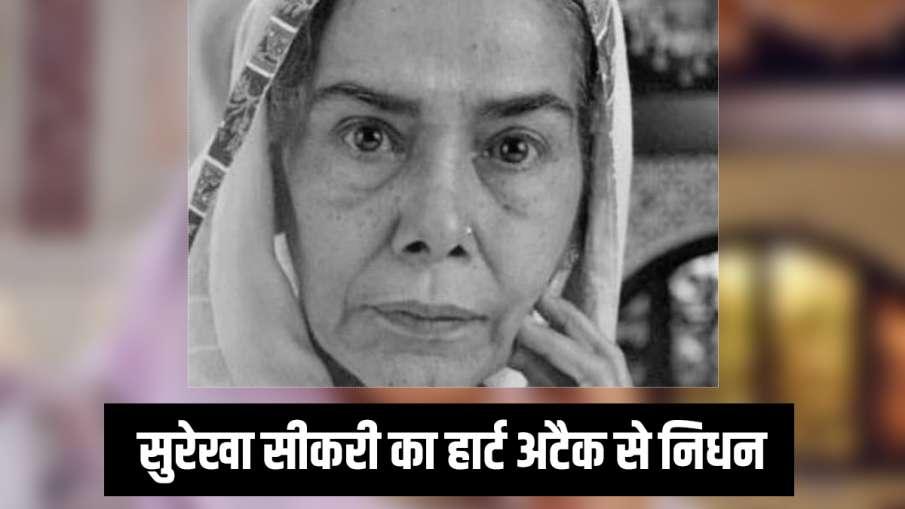 अभिनेत्री सुरेखा सीकरी का 75 साल की उम्र में हार्ट अटैक से निधन - India TV Hindi