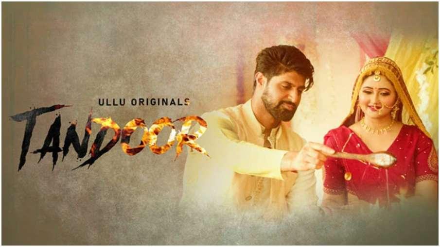 'तंदूर' से ओटीटी डेब्यू करने जा रही हैं रश्मि देसाई- India TV Hindi