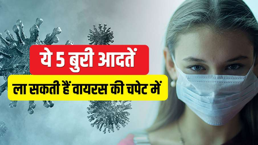 avoid these bad habits otherwise you may infected with corona- India TV Hindi