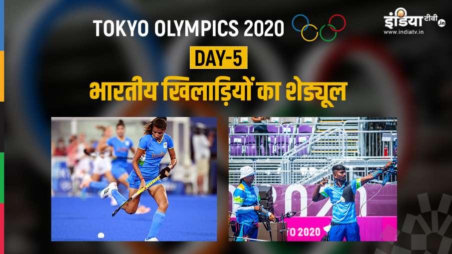 Tokyo Olympics 2020, Schedule, Hockey, Indian archers- India TV Hindi