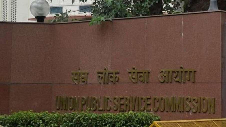 2020 में सिविल सेवा परीक्षा में शामिल नहीं होने वाले छात्रों को एक और मौका नहीं मिलेगा: सरकार- India TV Hindi