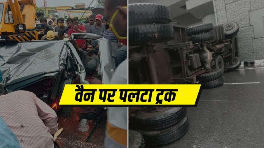 road accident truck falls on maruti omni van in delhi दिल्ली के वजरीराबाद में सड़क हादसा, वैन पर पलट- India TV Hindi