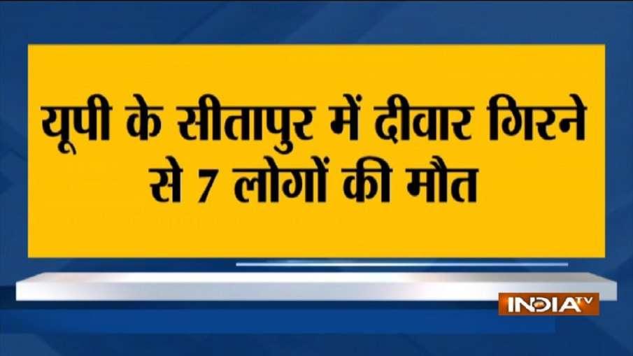 यूपी : सीतापुर में भारी बारिश से गिरा मकान, सात की मौत, 2 घायल- India TV Hindi