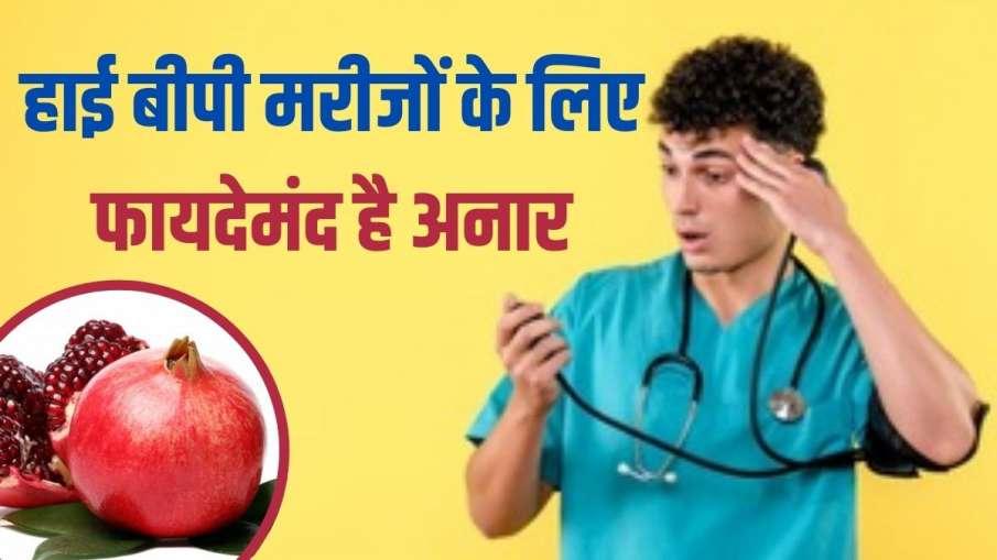 high blood pressure- India TV Hindi