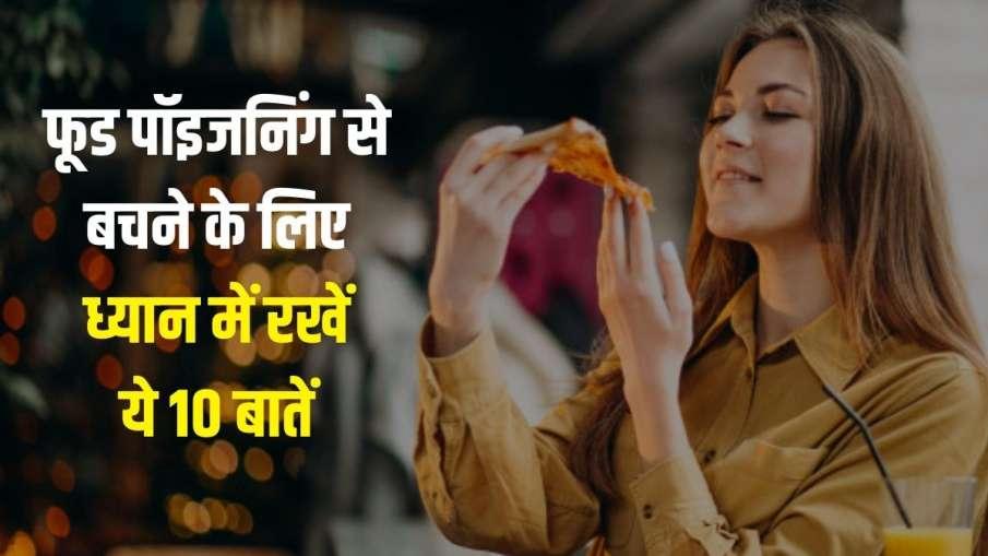 food poisoning - India TV Hindi