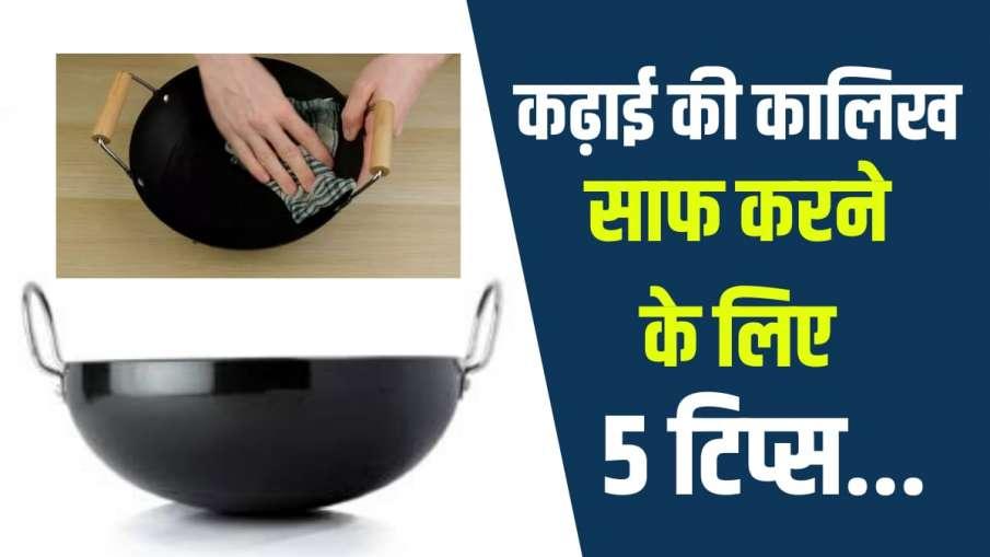 kitchen hacks - India TV Hindi
