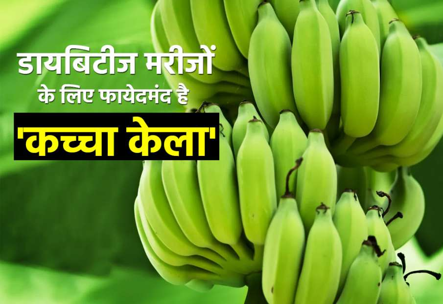 raw banana - India TV Hindi