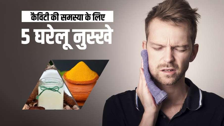 cavity problem - India TV Hindi