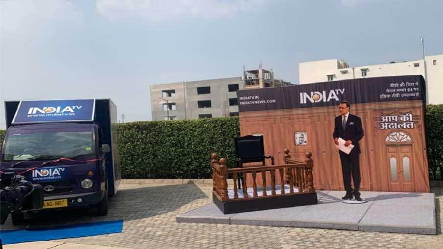 aap ki adalat, rajat sharma, आम जनता को मिलेगा 'आप की अदालत' के कटघरे में बैठने का मौका- India TV Hindi