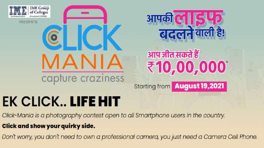 CLICK MANIA: 10 लाख रुपए जीतने का मौका, INDIA TV के फोटो कॉन्टेस्ट में लें हिस्सा- India TV Hindi