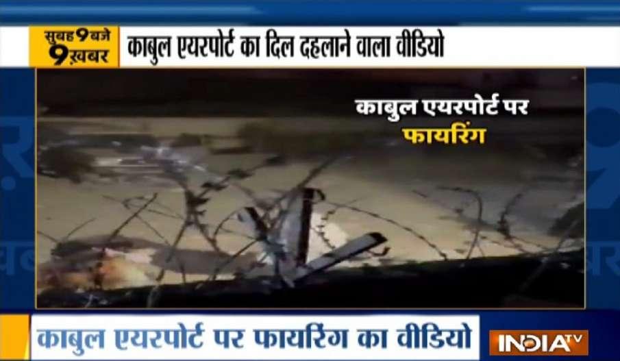 काबुल एयरपोर्ट, अंधाधुंध फायरिंग, भीड़ पर चलाई गोलियां- India TV Hindi