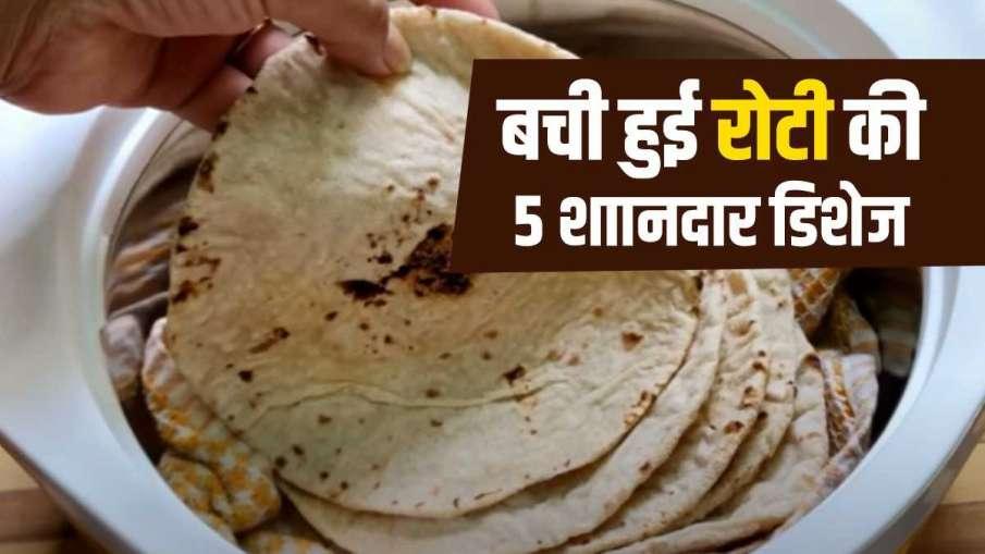 Leftover Roti dishes- India TV Hindi
