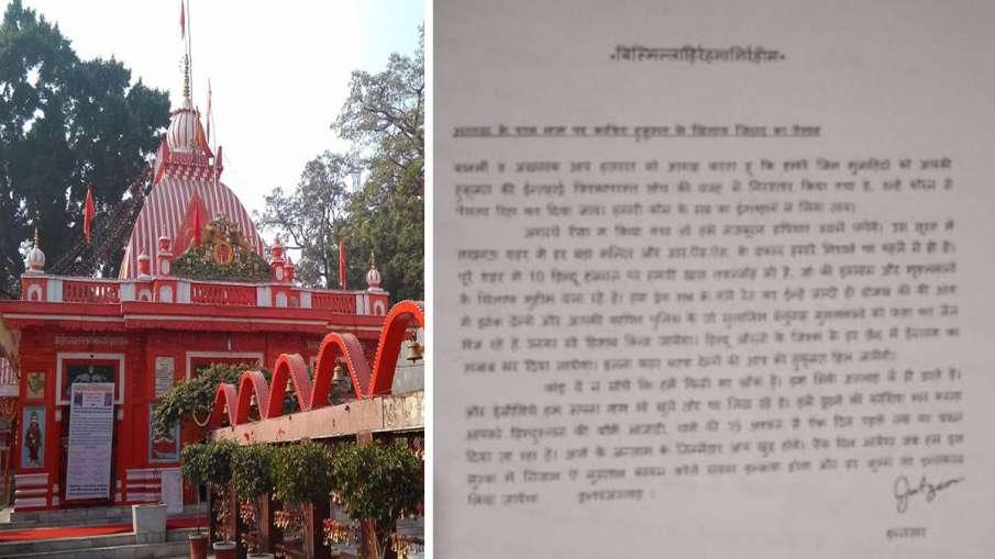 'मंदिरों और RSS दफ्तर को...- India TV Hindi