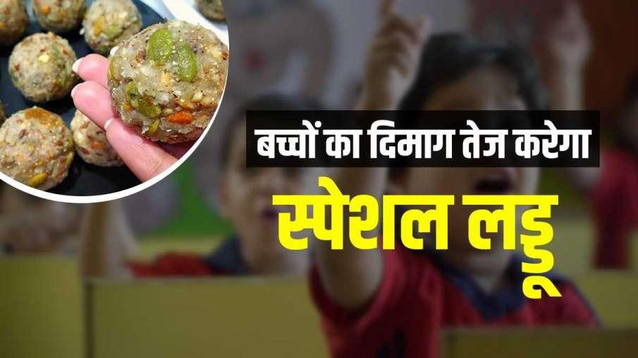 dry fruit laddu for kids- India TV Hindi