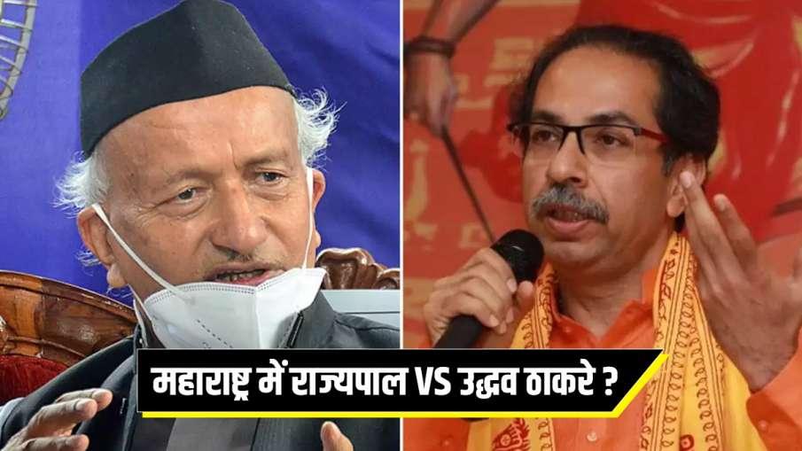 Uddhav Thackeray vs Governor know all about the issue महाराष्ट्र: राज्यपाल पर सत्ता के दो केंद्र बना- India TV Hindi