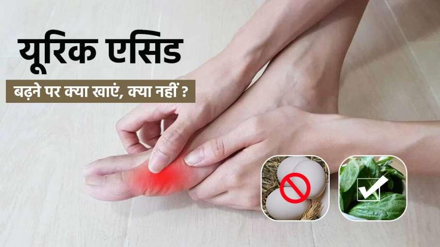 uric acid problem - India TV Hindi