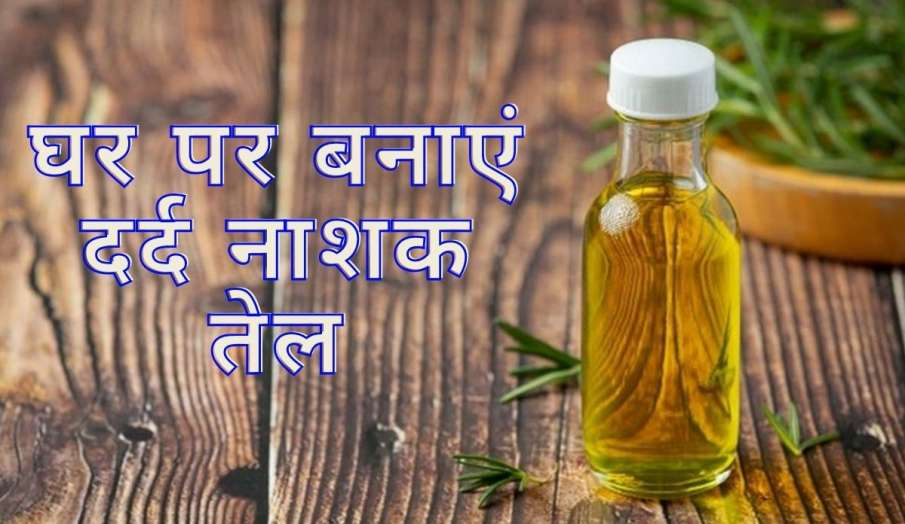 दर्द निवारक तेल- India TV Hindi