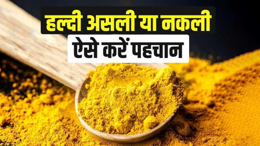 turmeric- India TV Hindi