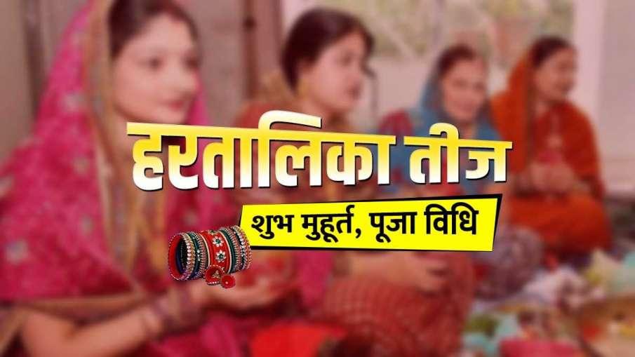 Hartalika Teej 2021: 9 सितंबर को हरितालिका तीज, जानिए शुभ मुहूर्त, पूजा विधि और व्रत कथा- India TV Hindi