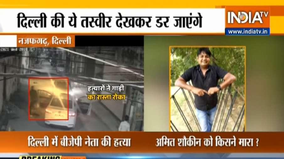 दिल्ली के नजफगढ़ में बीजेपी नेता की हत्या, बेखौफ बदमाशों ने गोलियों से किया छलनी- India TV Hindi