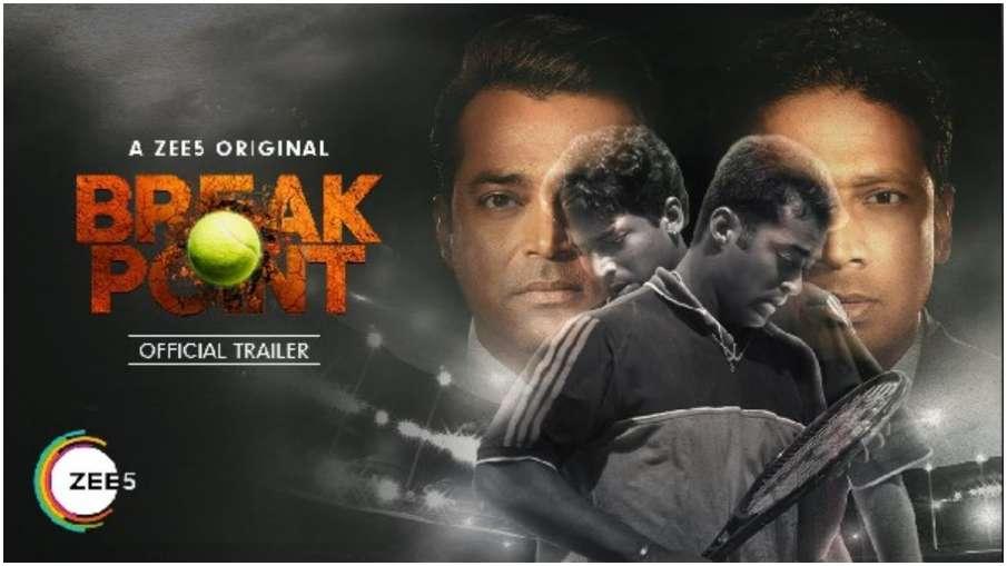 महेश भूपति और लिएंडर पेस की वेब सीरीज़ 'ब्रेक पॉइंट' का ट्रेलर रिलीज़- India TV Hindi