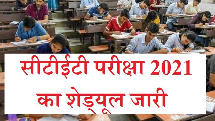 सीटीईटी परीक्षा 2021 का शेड्यूल जारी, 20 सितंबर से करें आवेदन, जानिए परीक्षा डेट?- India TV Hindi