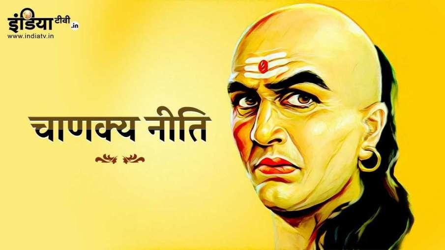 Chanakya Niti -चाणक्य नीति- India TV Hindi