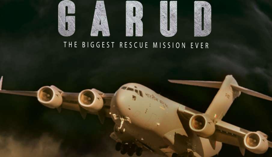 फिल्म 'गरुड़'- India TV Hindi