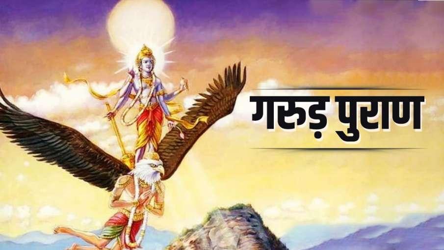 गरुड़ पुराण- India TV Hindi