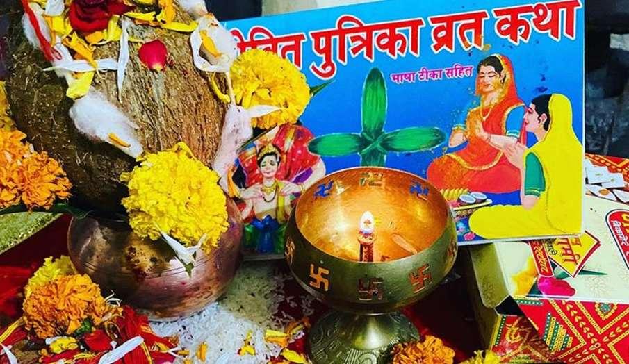 जीवित्पुत्रिका - India TV Hindi
